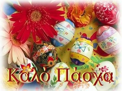 HappyEasterFlowerEggs